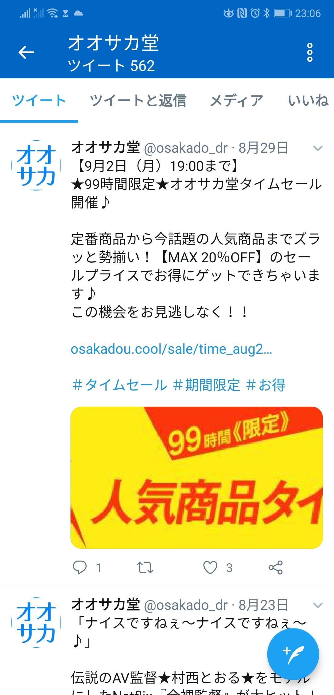 オオサカ堂 クーポン