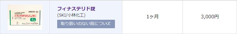 SKIフィナリステド錠