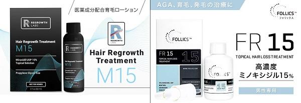 リグロースラボM15とフォリックスFR15比較